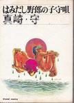 はみだし野郎の子守唄/虫プロ商事/GRAND COMICS/1970.11.15