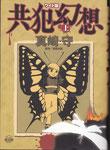 共犯幻想(原作:斎藤次郎)〈上〉/宙出版/ワイド版/2008.02.04
