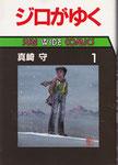 ジロがゆく①/朝日ソノラマ/サンワイドコミックス/1986.12.10