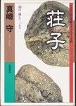 荘子/徳間書店/TOKUMA古典コミックシリーズ5/1993.11.30