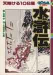 水滸伝(原作:久保田千太郎)①/学習研究社/GLOVAL COMICS/1979.08.10