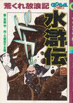 水滸伝(原作:久保田千太郎)②/学習研究社/GLOVAL COMICS/1979.12.01