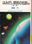 はみだし野郎の伝説②挽歌/小学館/小学館文庫/1976.08.20