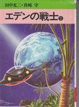 エデンの戦士(原作:田中光二)②/秋田書店/秋田漫画文庫/1977.12.20