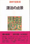 漂泊の点景/ブロンズ社/真崎守選集20/1980.06.15