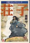 荘子/徳間書店/古典コミックシリーズ徳間文庫/1995.08.15