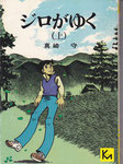ジロがゆく〈上〉/講談社/講談社漫画文庫/1976.11.26