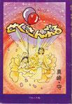 せくさんぶる/ブロンズ社/1976.02.05