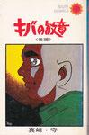 キバの紋章〈後編〉/朝日ソノラマ/サンコミックス/1972.10.12