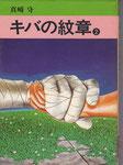 キバの紋章②/秋田書店/秋田漫画文庫/1977.04.20
