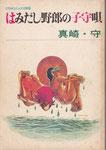 はみだし野郎の子守唄/虫プロ商事/COMコミックス別冊/1972.09.10