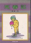 死春記/朝日ソノラマ/サンミリオンコミックス/1972.02.15