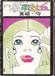 ながれ者前史・仮弔封血/青林堂/現代漫画家自選シリーズ11/1972.06.20