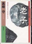 老子/徳間書店/TOKUMA古典コミックシリーズ1/1993.04.30