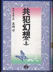 共犯幻想(原作:斎藤次郎)〈上巻〉/ぱる出版/ぱるコミックス/1993.08.10