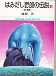 はみだし野郎の伝説③死春記/小学館/小学館文庫/1976.09.20