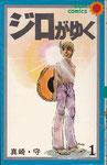ジロがゆく①/朝日ソノラマ/サンコミックス/1974.10.23