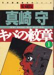 キバの紋章①/さくら出版/さくらコミックス愛蔵版/1999.07.09