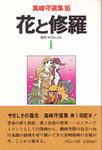花と修羅(連作/せくさんぶる)Ⅰ/ブロンズ社/真崎守選集16/1977.12.05