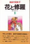 花と修羅(連作/せくさんぶる)Ⅱ/ブロンズ社/真崎守選集17/1977.12.20