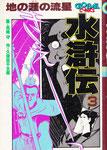 水滸伝(原作:久保田千太郎)③/学習研究社/GLOVAL COMICS/1980.02.10