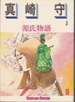 源氏物語/主婦の友社/ロマンコミック自選全集・真崎守1/1978.11.01