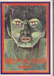 錆びついた命三崎書房/NEW COMICS シリーズ〈現代まんがの挑戦⑤〉/1971.10.20
