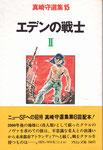 エデンの戦士(原作:田中光二)Ⅱ/ブロンズ社/真崎守選集15/1978.04.15
