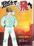 燃えてスッ飛べ(原作:永島慎二)/東京トップ社/永島慎二劇場4/1966