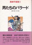 男たちのバラード(連作/燃えつきた奴ら)/ブロンズ社/真崎守選集1/1978.02.25