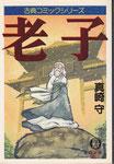 老子/徳間書店/古典コミックシリーズ徳間文庫/1995.04.15