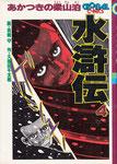 水滸伝(原作:久保田千太郎)④/学習研究社/GLOVAL COMICS/1980.05.20