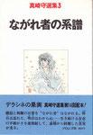 ながれ者の系譜/ブロンズ社/真崎守選集3/1978.12.22