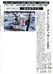 2012/01/18 中日新聞記事