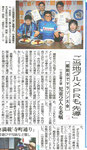 2013年11月4日 日刊県民福井