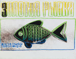 ANDY WARHOL, Fish (from Toy Series), CHF 72'000, June 2014