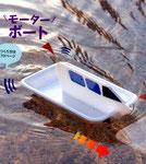 手作りスクリューで走る モーターボート