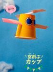 プロペラで空を飛ぶ 空飛ぶ紙コップ