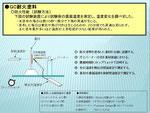 ②耐火試験(シナベニア・アルミ板・アクリル板)