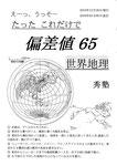 世界地理 表紙