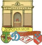 метро Семеновская
