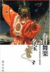 『春日舞楽の名宝』表紙 【舞楽 蘭陵王】 と 【地久 甲】