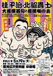 桂平治×北脇貴士 大相撲甚句と相撲噺の会 ポスター