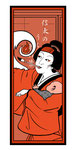 歌舞伎 千社札 イラスト 挿絵 役者絵 芦屋道満大内鑑 葛の葉