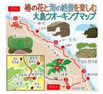 大島椿海ウォーキングマップ