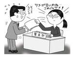 会社 オフィス 仕事 審査部