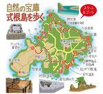 式根島ウォーキングマップ
