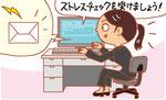 人物 行動 生活 メール送信 事務 デスクワーク