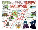 庄内鶴岡藤沢周平海坂藩マップ