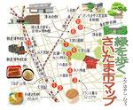 さいたま市ウォーキングマップ